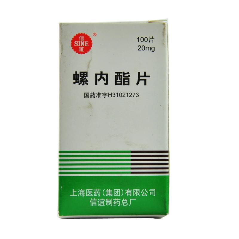 上海上药信谊药厂 螺内酯片