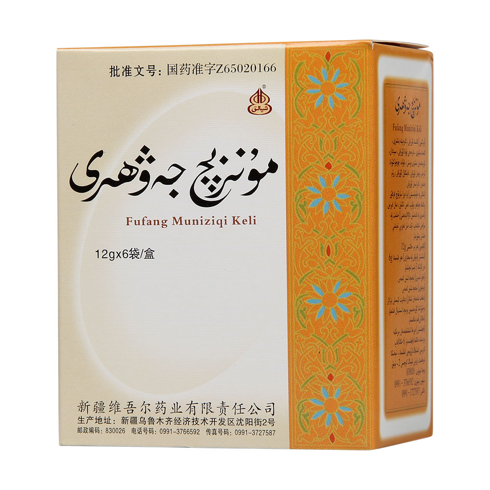 新疆维吾尔药业 复方木尼孜其颗粒