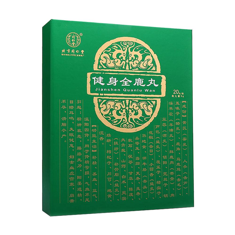 同仁堂制药厂 健身全鹿丸
