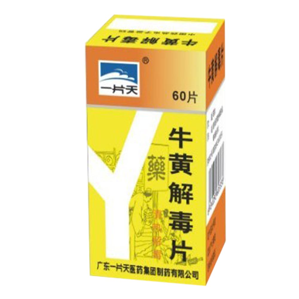 广东一片天 牛黄解毒片