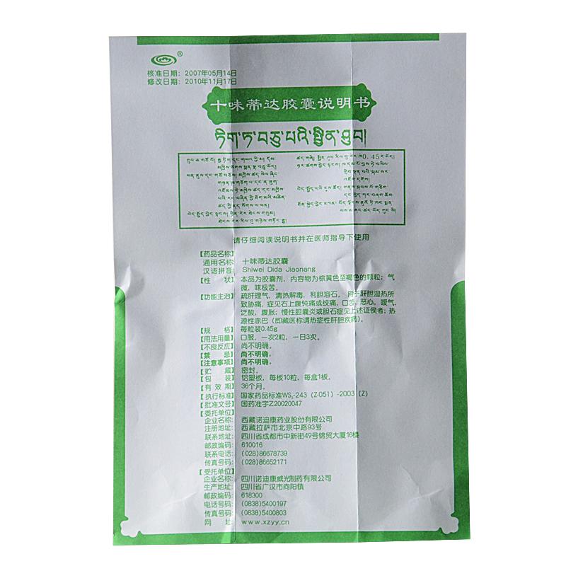 西藏诺迪康 十味蒂达胶囊