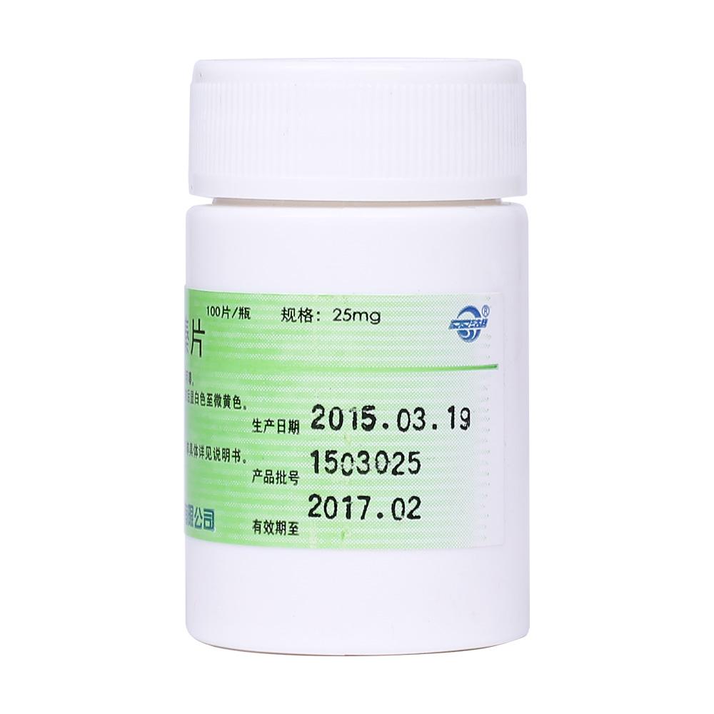 常州康普 盐酸异丙嗪片