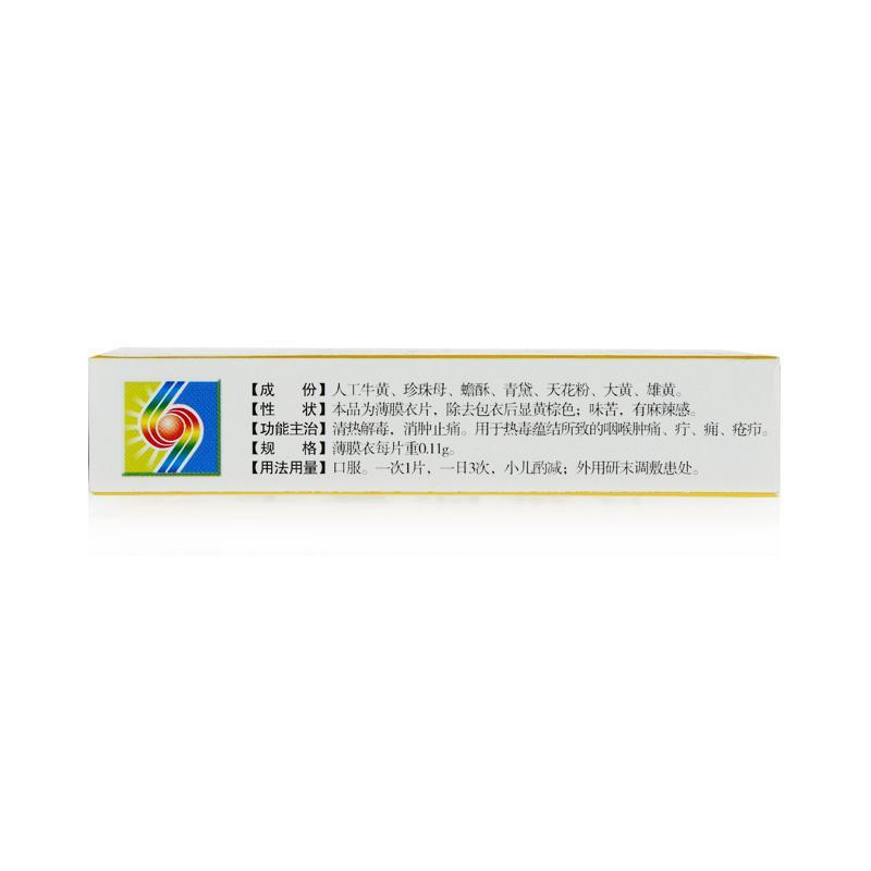 哈尔滨华雨 牛黄消炎片