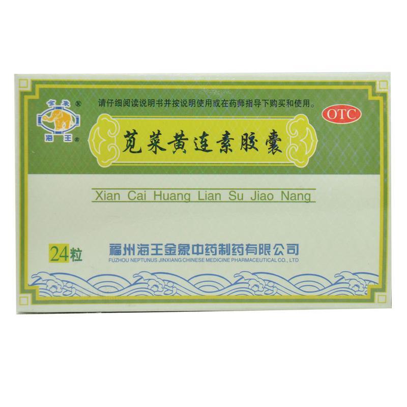 海王金象 苋菜黄连素胶囊