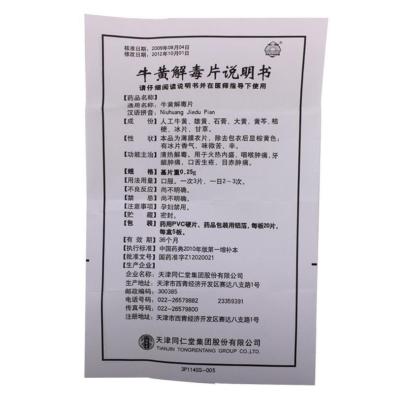 天津同仁堂 牛黄解毒片