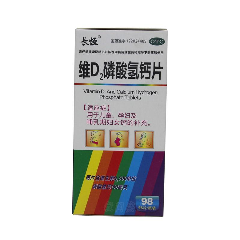 吉林长恒 维D2磷酸氢钙片