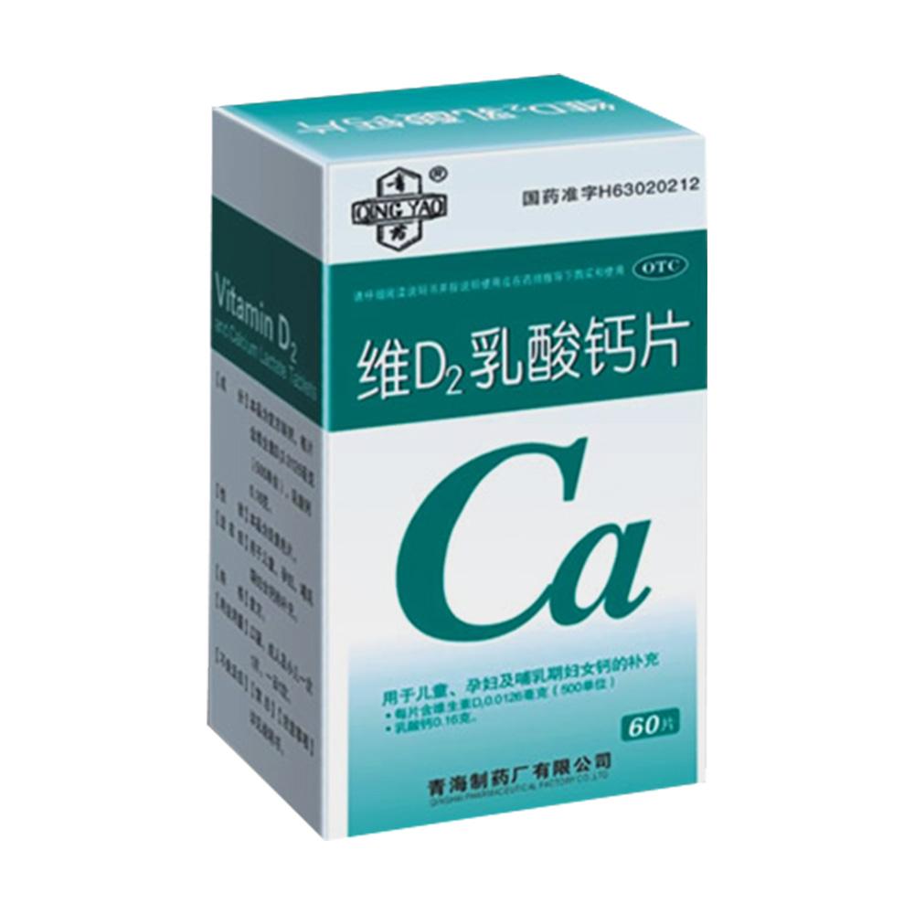 吉林敖东延边 维D2乳酸钙片