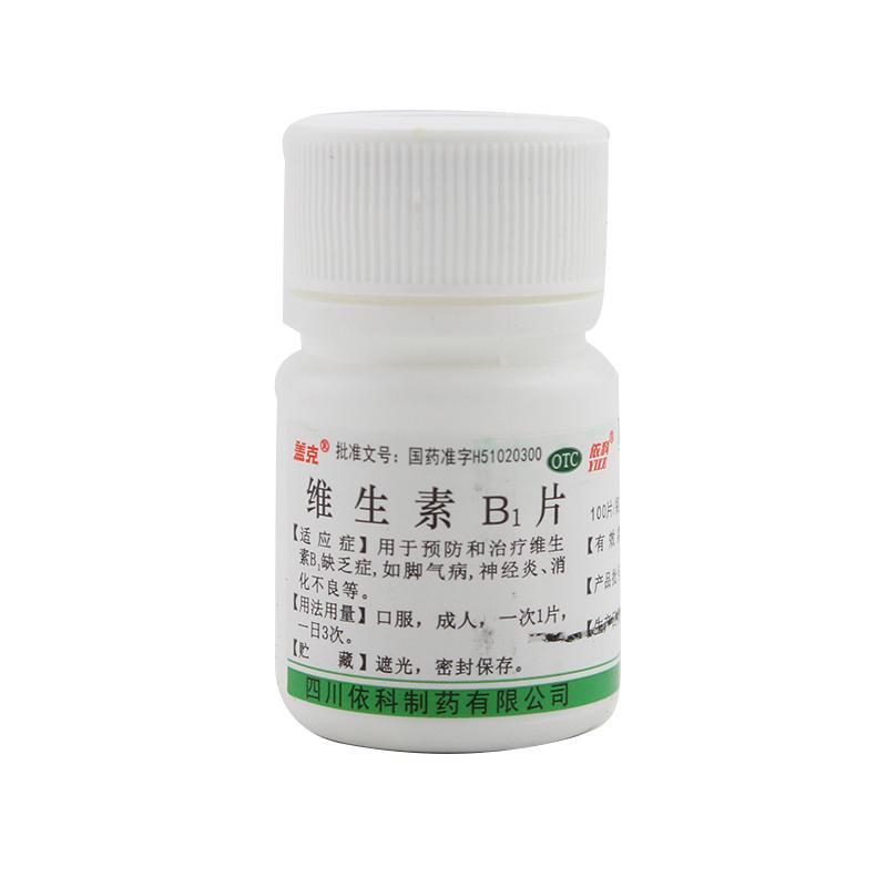 四川依科 维生素B1片