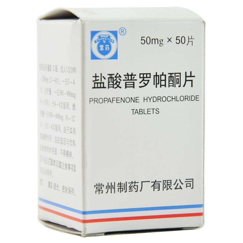 常药 盐酸普罗帕酮片