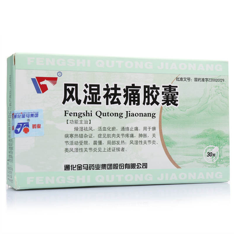 金马药业 风湿祛痛胶囊