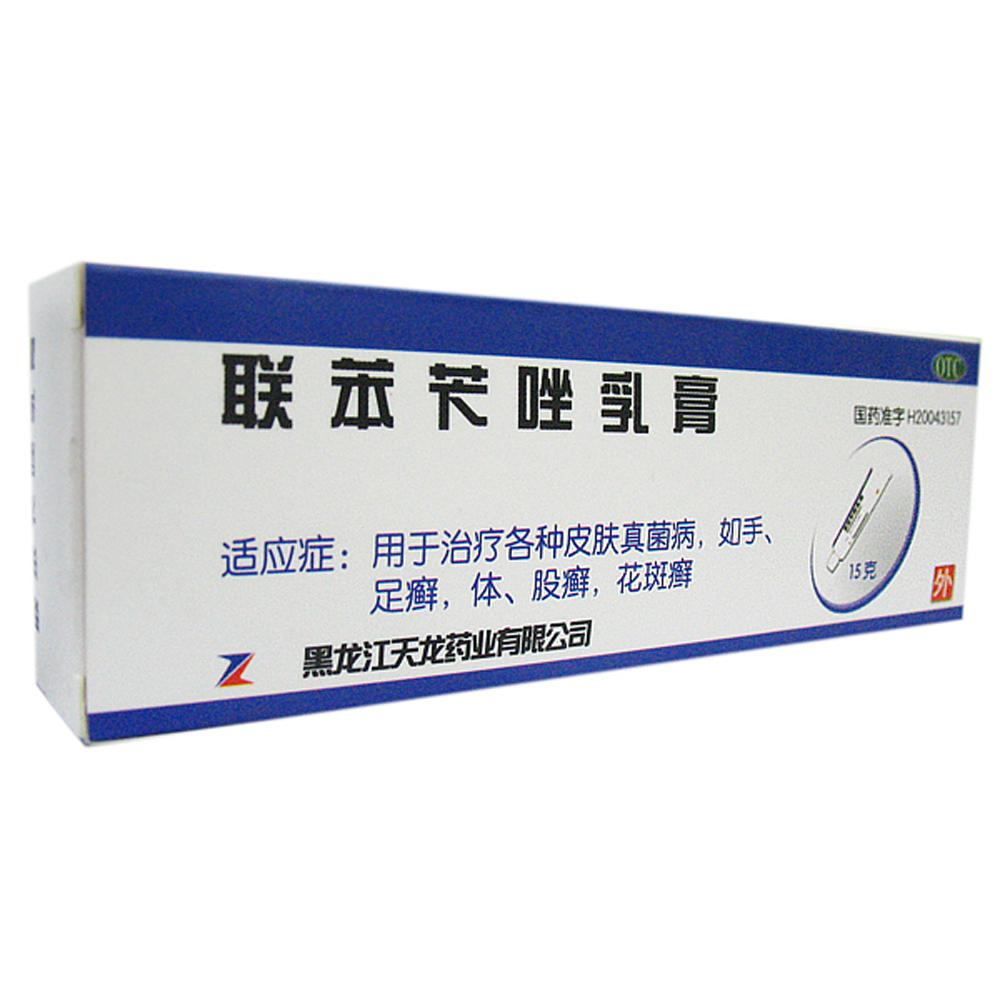 黑龙江天龙 联苯苄唑乳膏