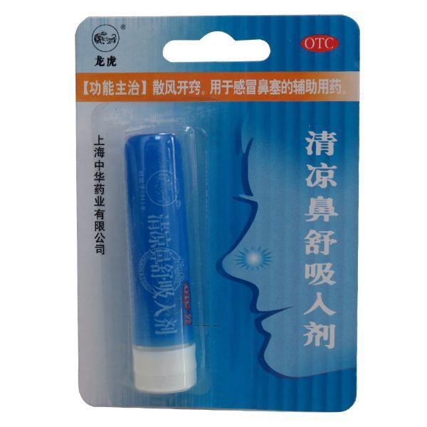 上海中华 清凉鼻舒吸入剂