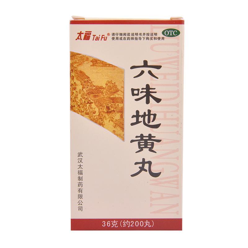 武汉太福 六味地黄丸