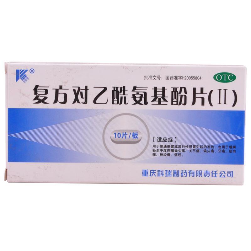 重庆科瑞 复方对乙酰氨基酚片(II)