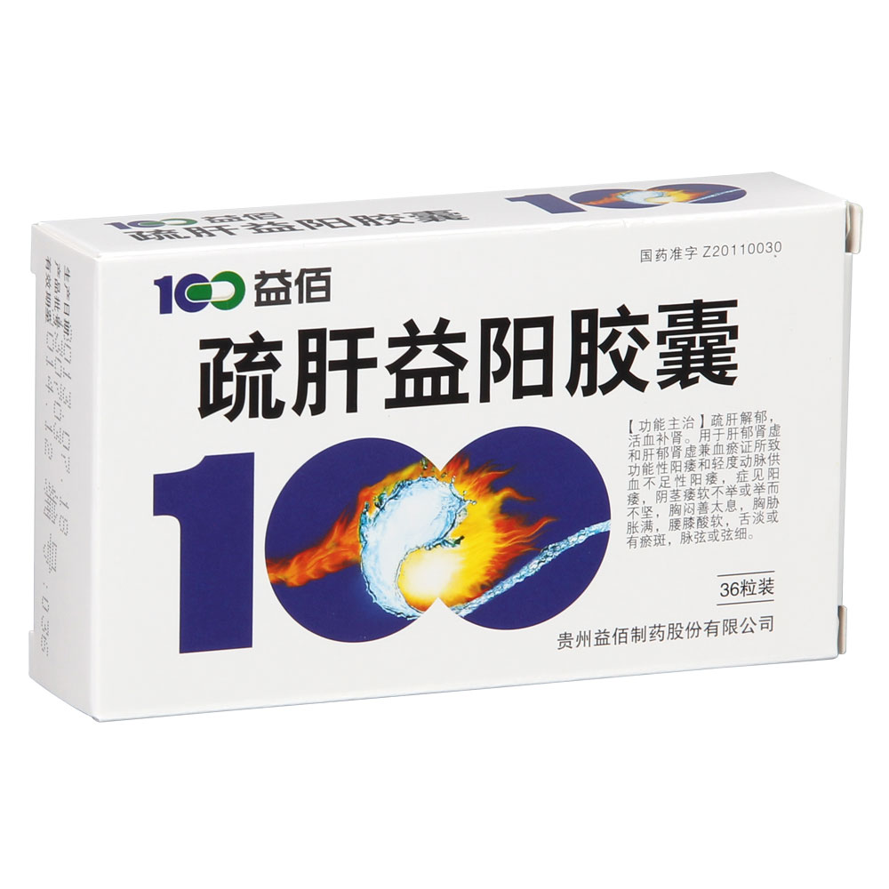 贵州益佰 疏肝益阳胶囊