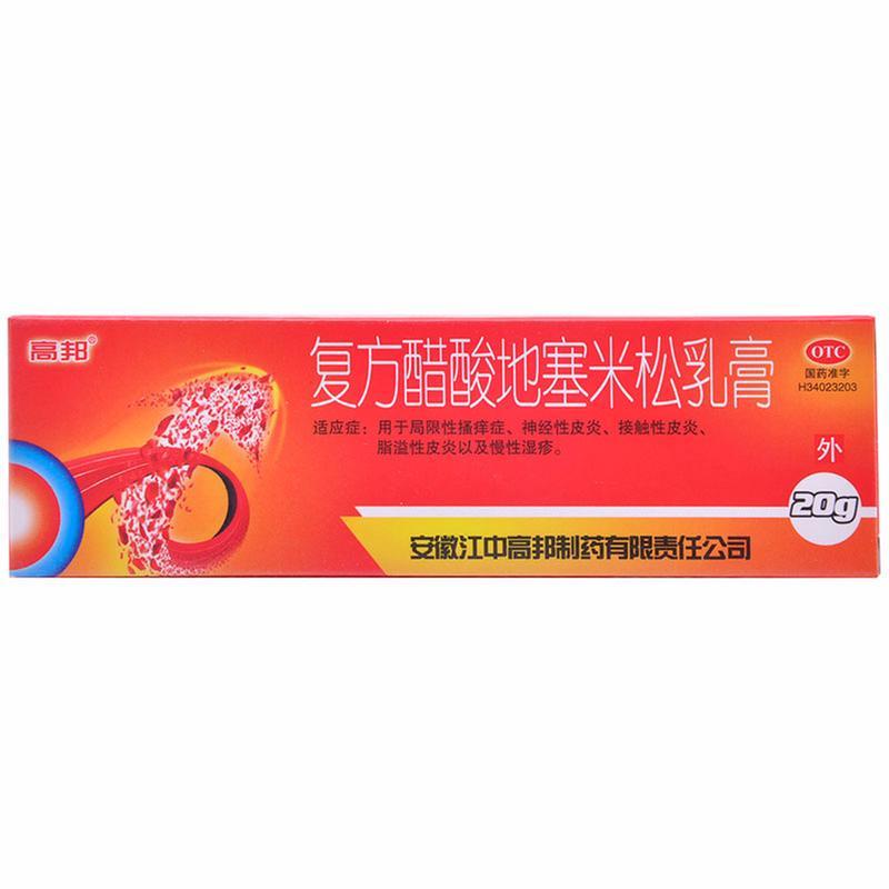安徽江中高邦 复方醋酸地塞米松乳膏
