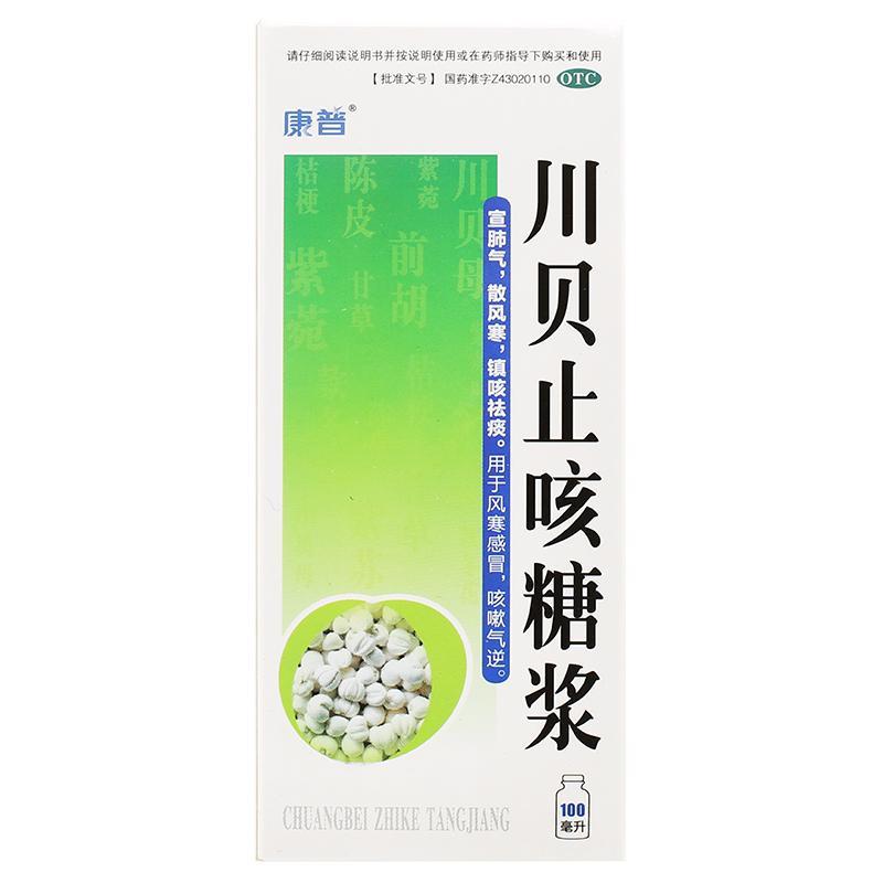 福寿堂 川贝止咳糖浆
