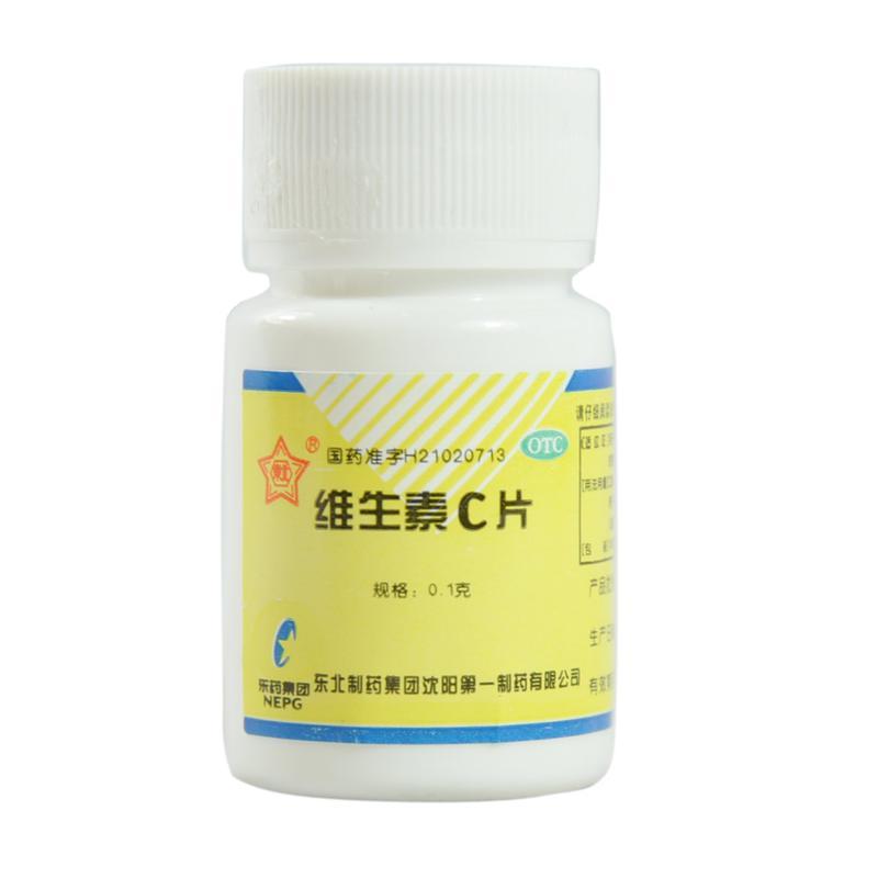 东北制药 维生素C片