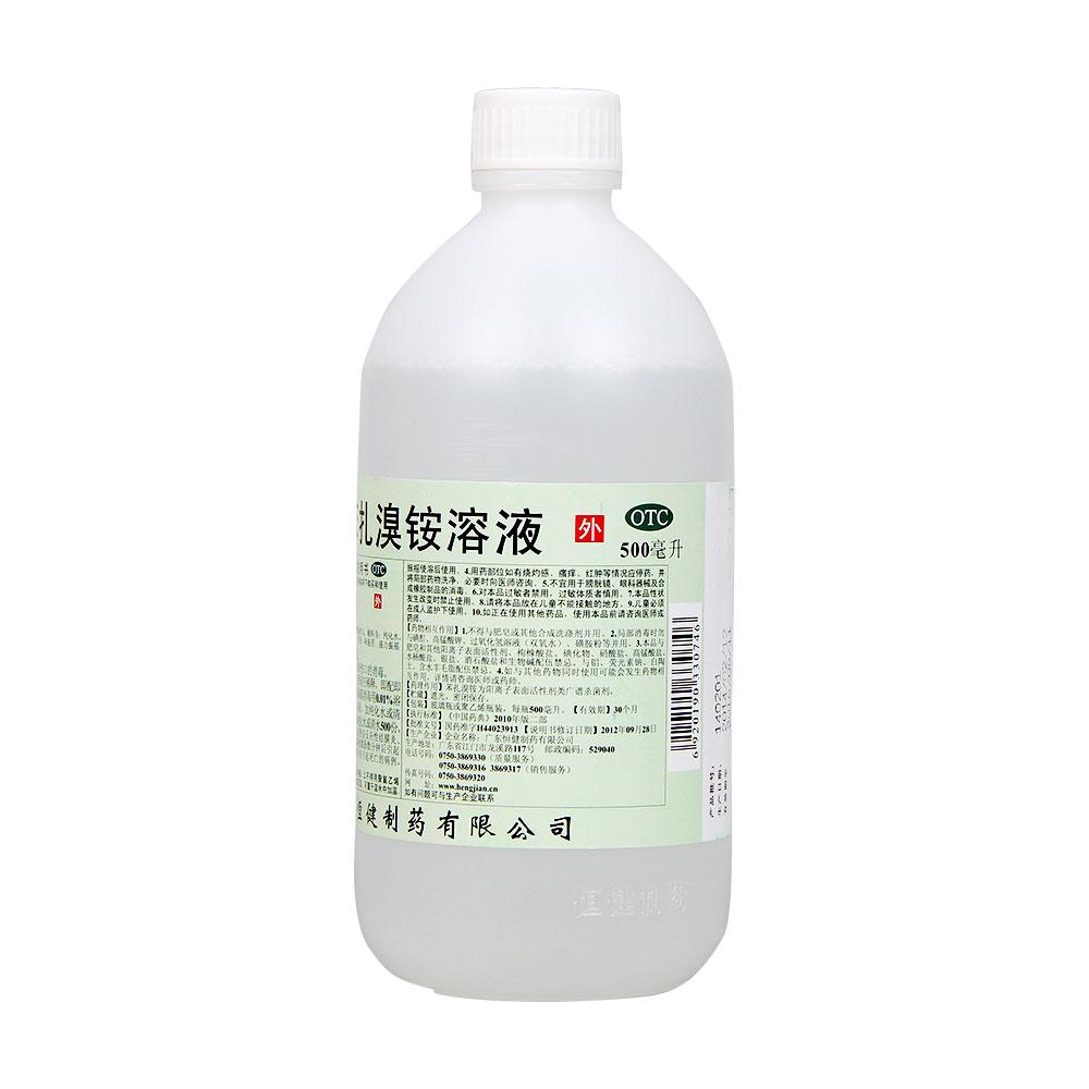 广东恒健 苯扎溴铵溶液