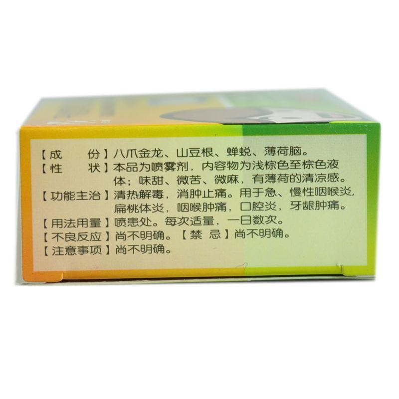 三力制药 开喉剑喷雾剂(儿童型)
