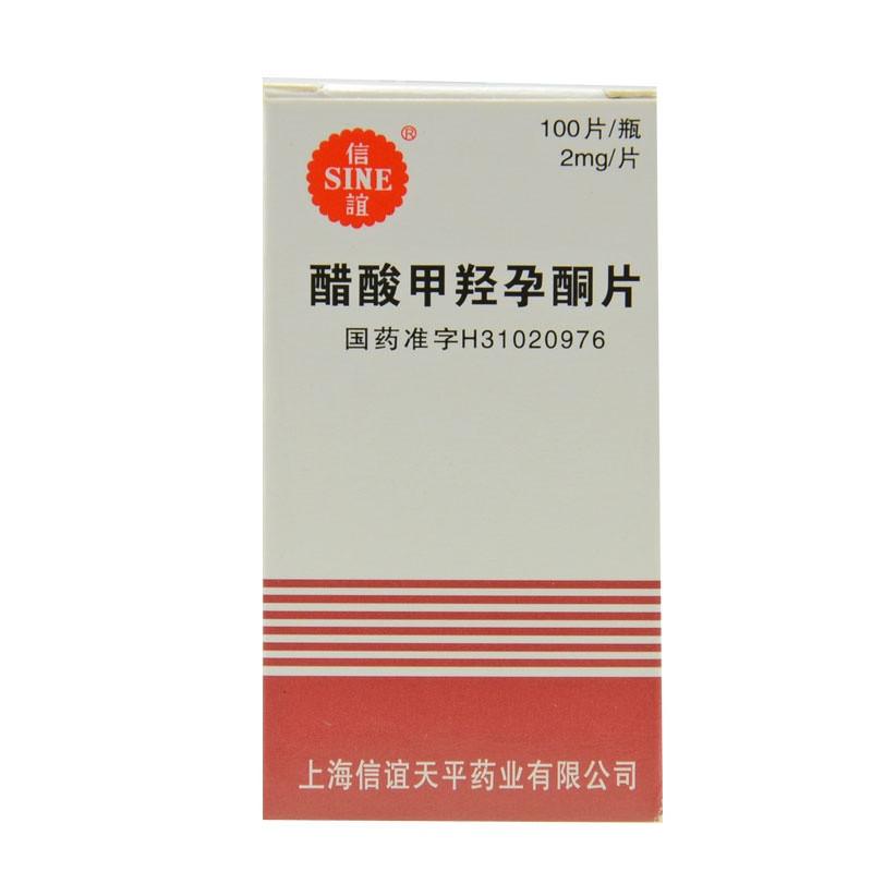 信谊 醋酸甲羟孕酮片