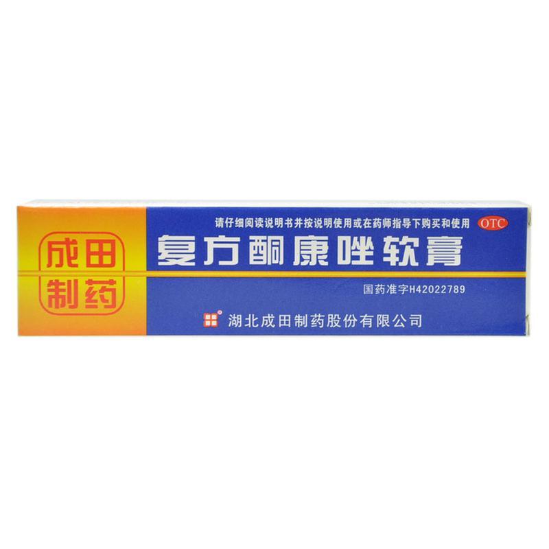 湖北人福成田 复方酮康唑软膏