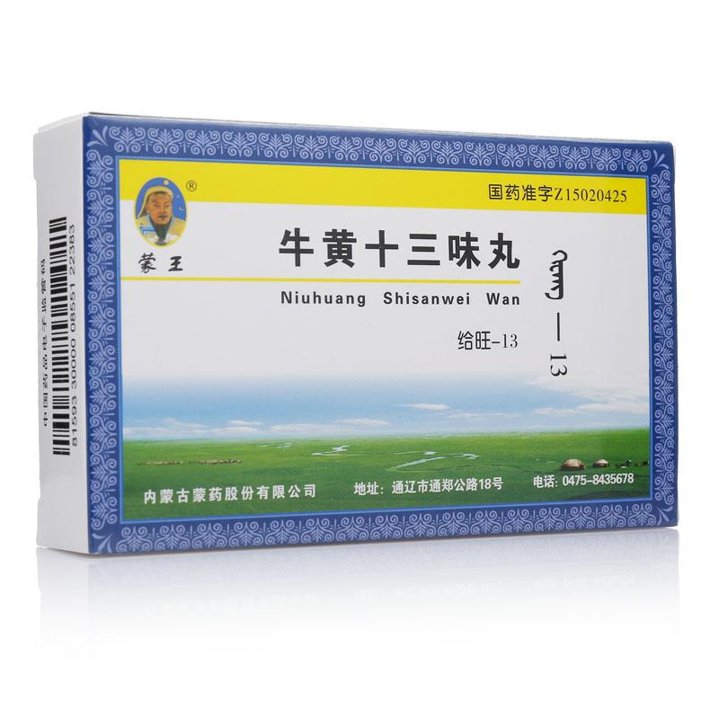内蒙古蒙药 牛黄十三味丸