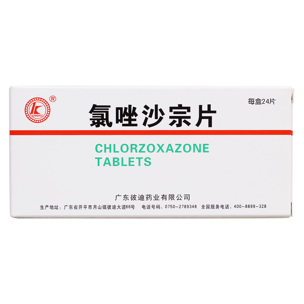 广东彼迪 氯唑沙宗片