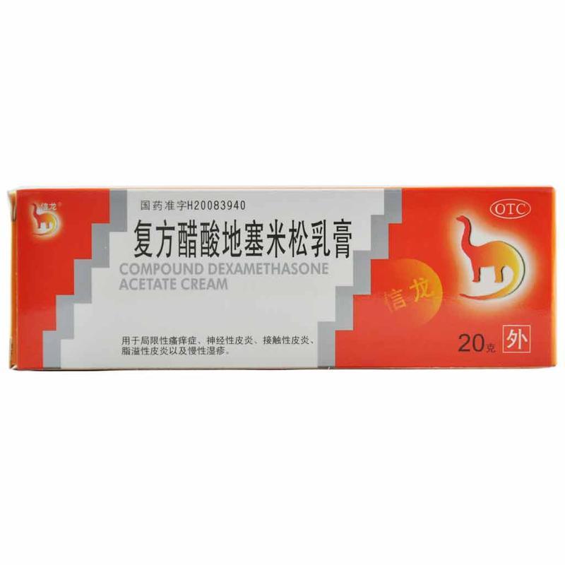 信龙 复方醋酸地塞米松乳膏