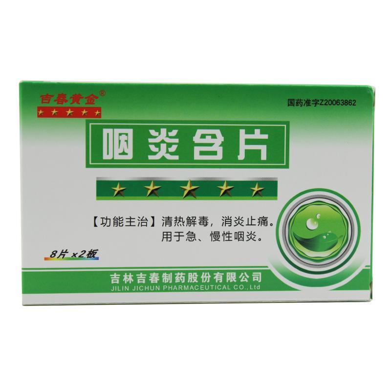 吉林吉春 咽炎含片
