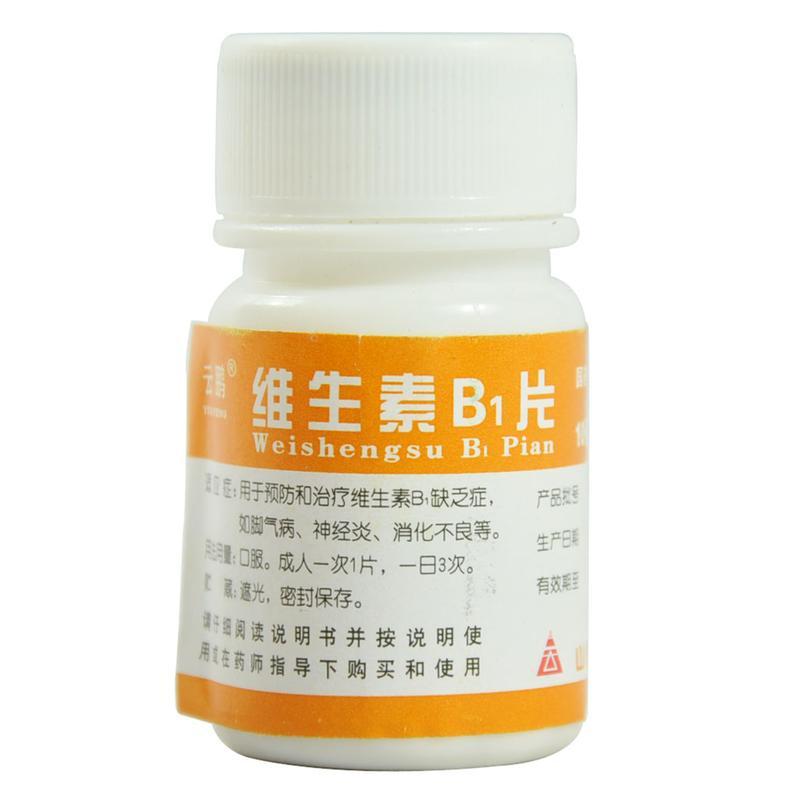 山西云鹏 维生素B1片