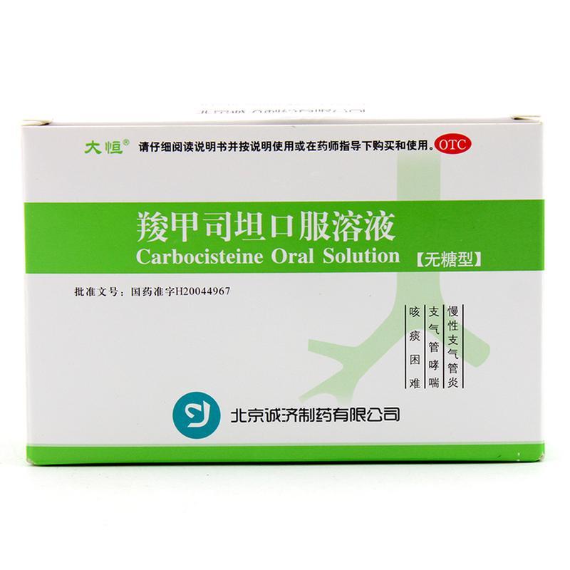 北京诚济制药 羧甲司坦口服溶液