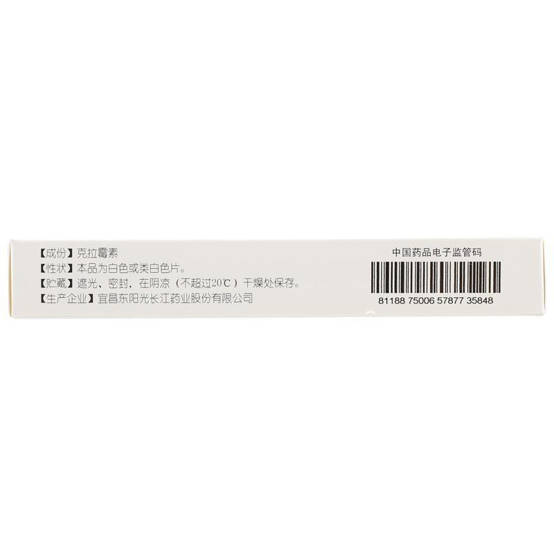 长江药业 克拉霉素片