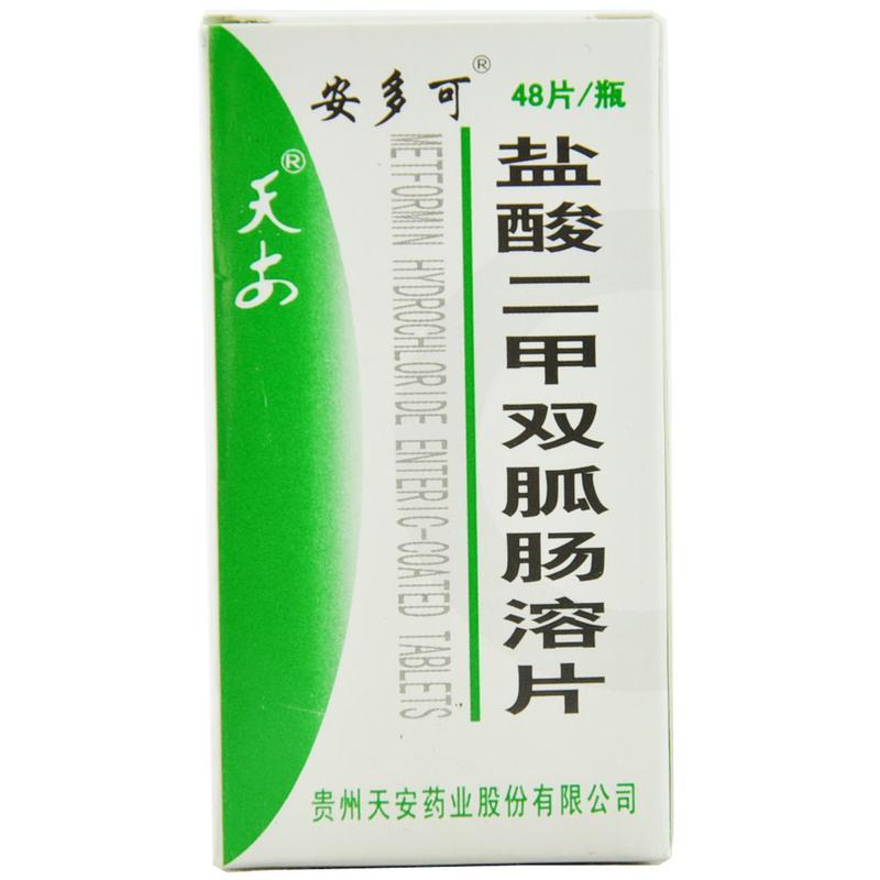 安多可 盐酸二甲双胍肠溶片