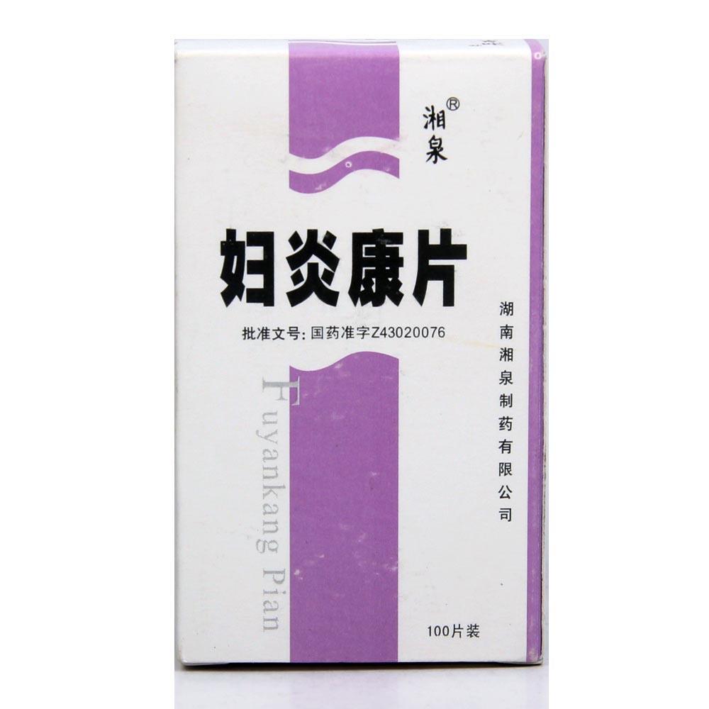 湘泉 妇炎康片