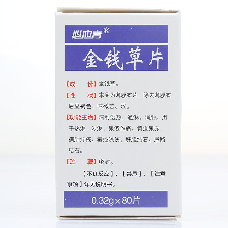 江西博士达 金钱草片