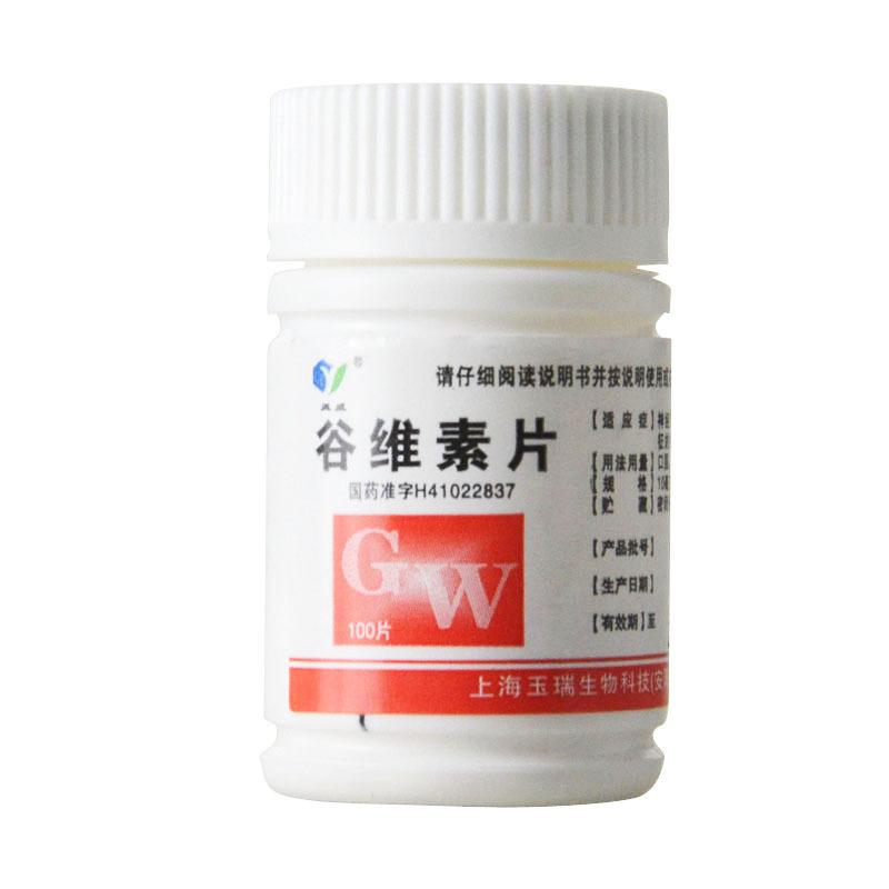 上海玉瑞 谷维素片