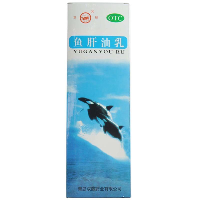 青岛双鲸 鱼肝油乳