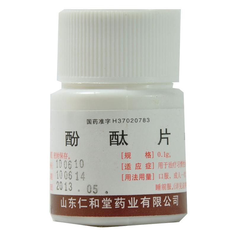 仁和堂药业 酚酞片