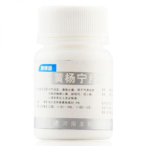 康搏音 黄杨宁片