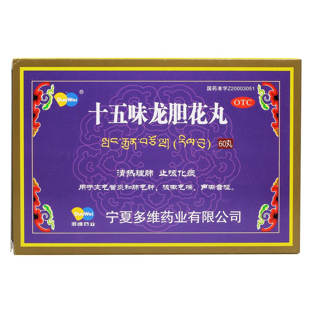 宁夏多维 十五味龙胆花丸