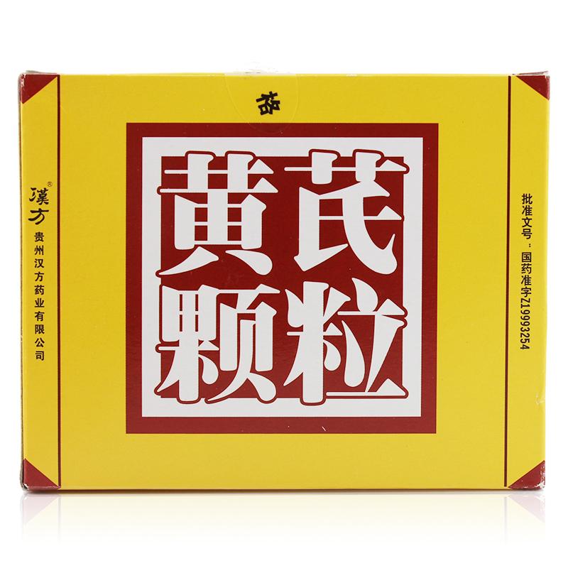 贵州汉方 黄芪颗粒