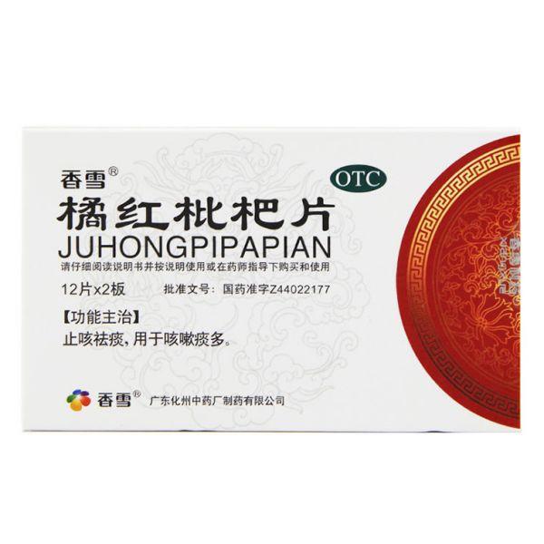 广东化州中药 橘红枇杷片
