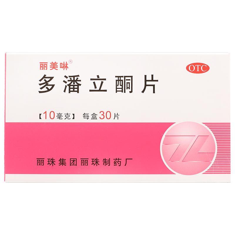 丽珠集团 多潘立酮片