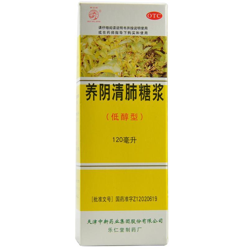 天津中新 养阴清肺糖浆