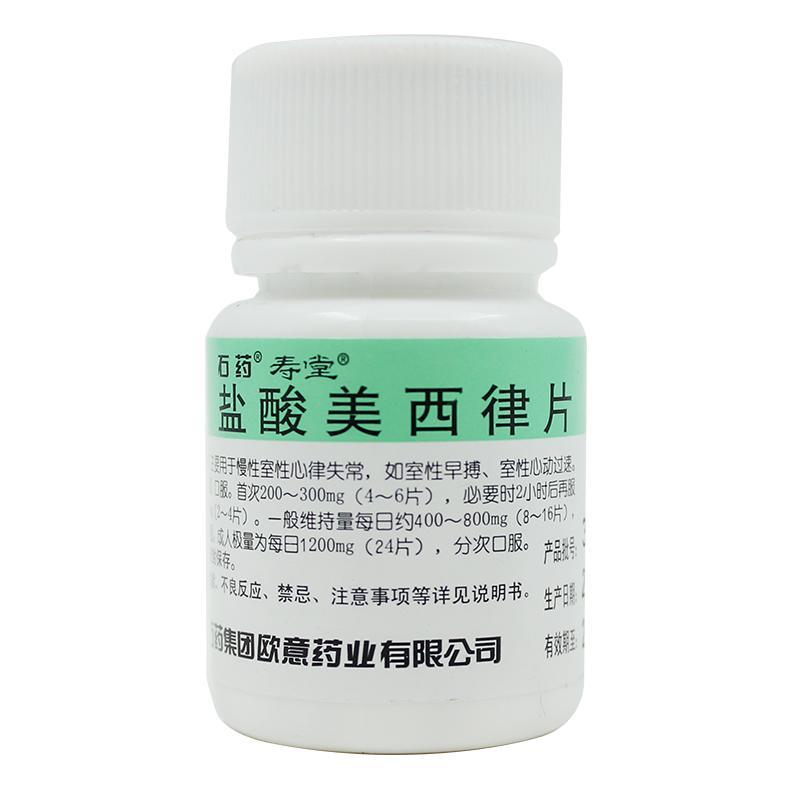 寿堂 盐酸美西律片