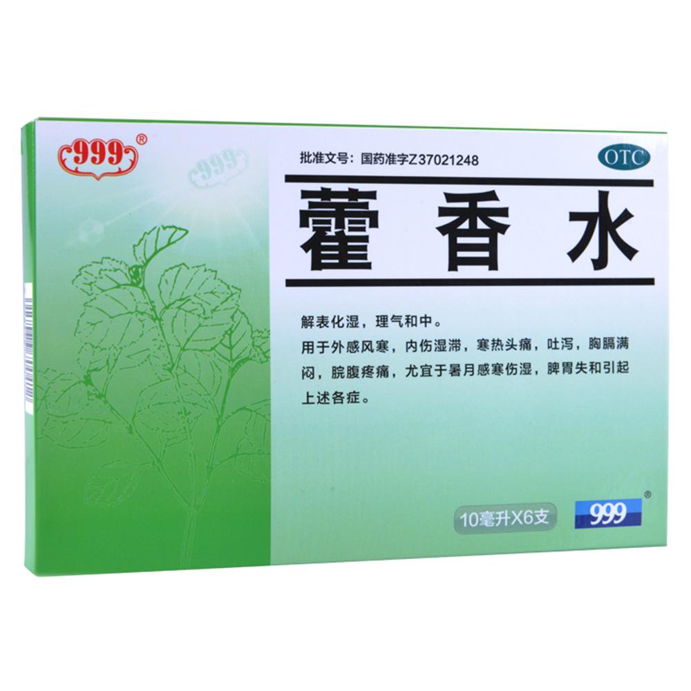 华润三九 藿香水