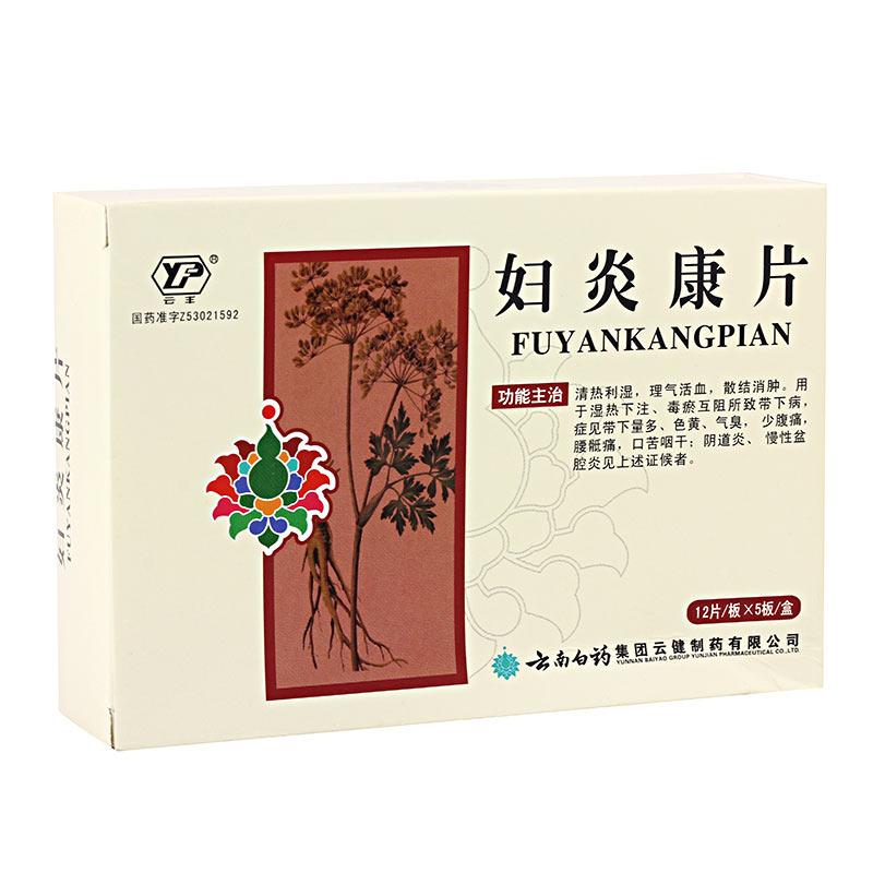 云南白药 妇炎康片