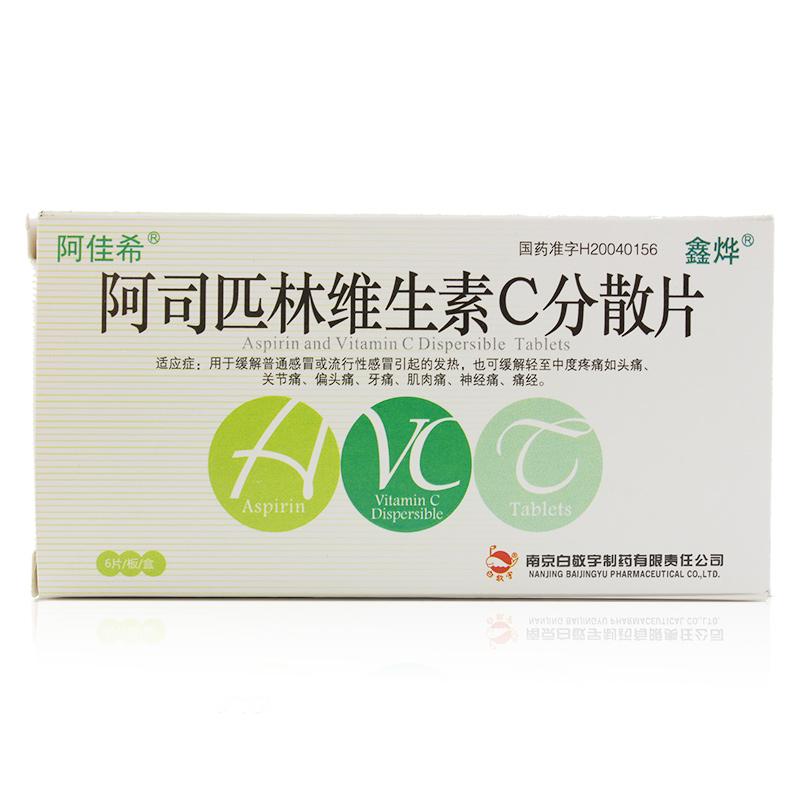 南京白敬宇 阿司匹林维生素C分散片