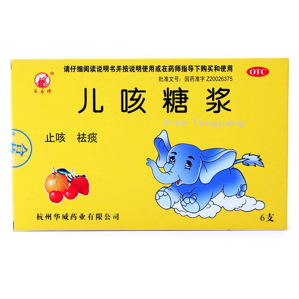杭州华威药业 儿咳糖浆